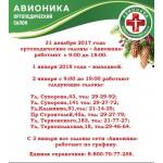 График работы салонов АВИОНИКА в новогодние праздники